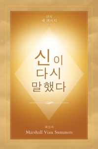 GHS Korean frontcover-6x9